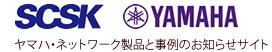 ヤマハ・ネットワーク製品と事例のお知らせサイト